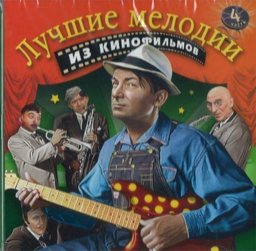 Luchshie melodii iz kinofilmov. Chast 4 / Best melodies from movies, vol. 4