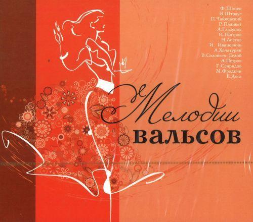 Melodii valsov - (Waltz Melodies):