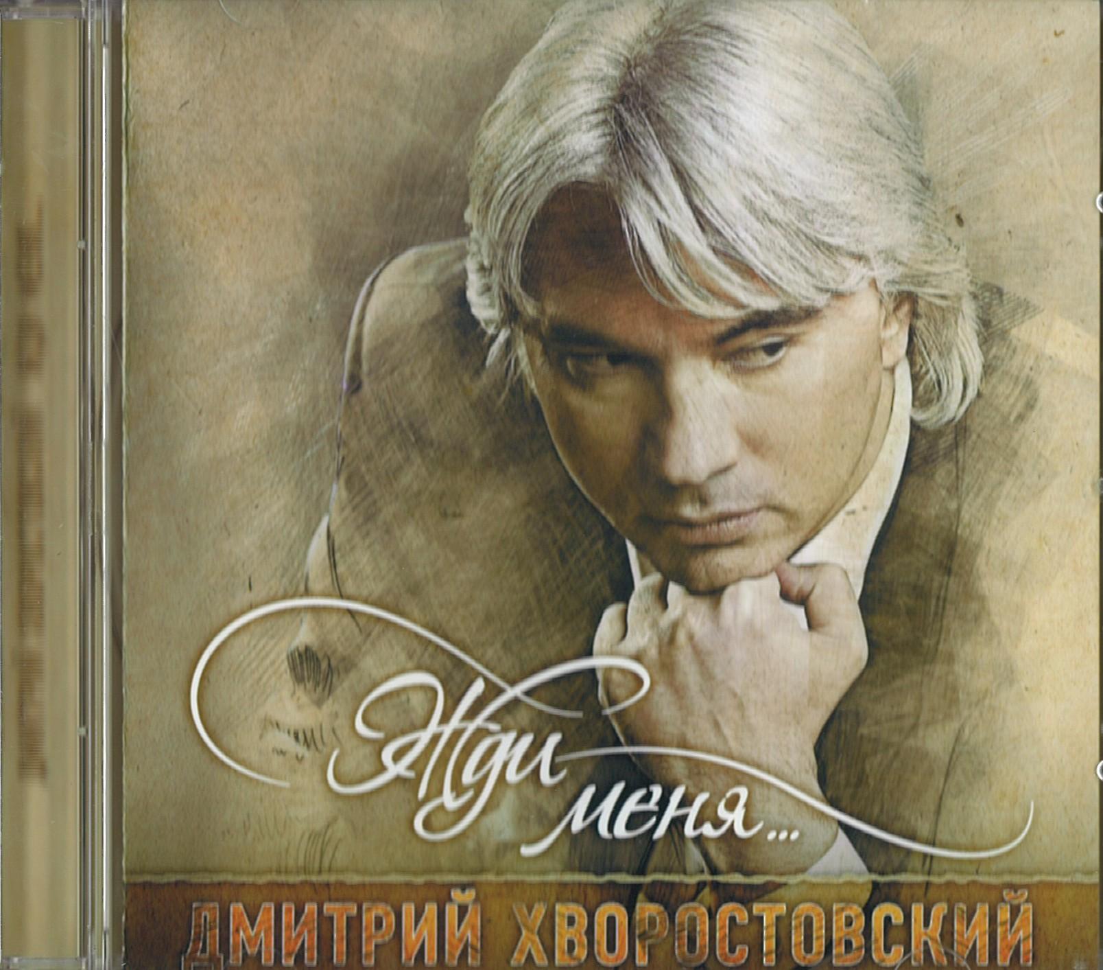 Dmitri Hvorostovsky. Zhdi Menja (Wait For Me)