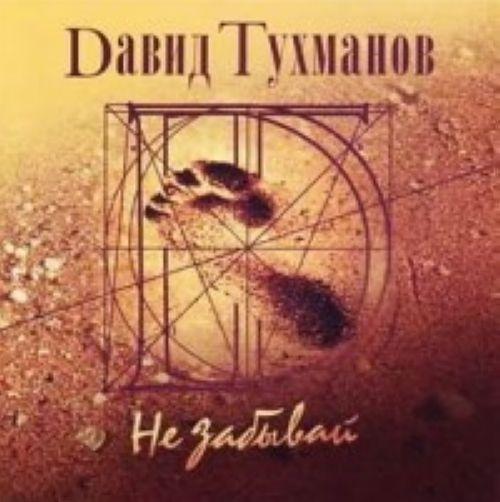 """David Tukhmanov. """"Ne zabyvaj"""""""