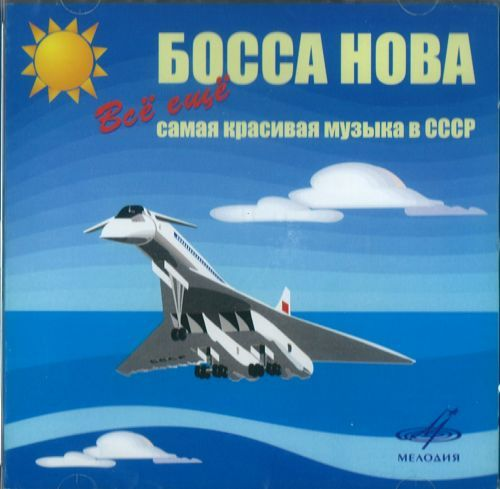 Bossa Nova Still Most Beautiful Music In USSR