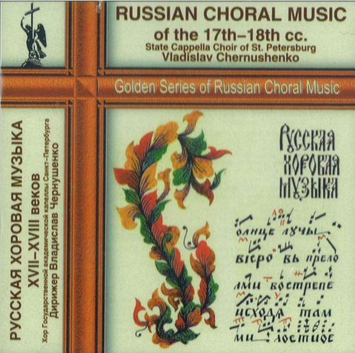 Russian Choral Music of the 17th-18th cc.