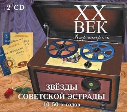 XX VEK RETROPANORAMA  Zvezdy sovetskoj estrady  (2 CD)