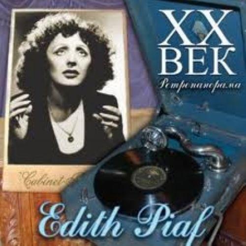 XX vek. Retropanorama. Edith Piaf