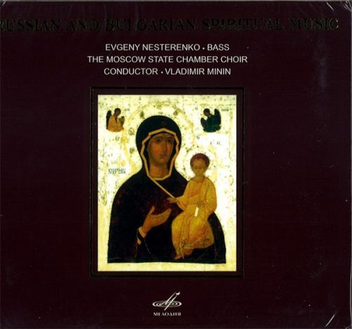 Russian and Bulgarian Spiritual Music. Evgeny Nesterenko (bass), Moscow State Chamber Choir, Vladimir Minin