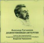 Gretchaninov. Liturgia Domestica, op.79. State Capella, cond. V. Chernushenko