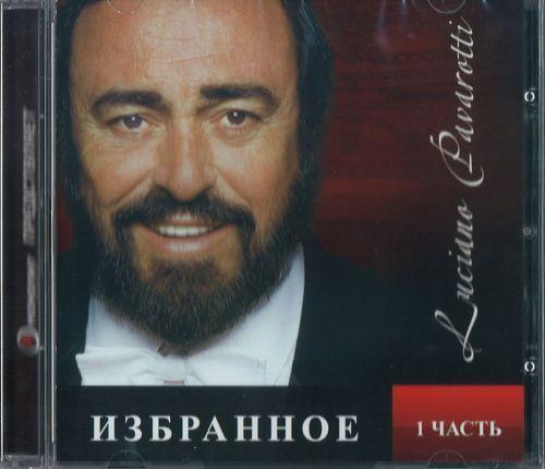 Luciano Pavarotti. Izbrannoe. Chast 1