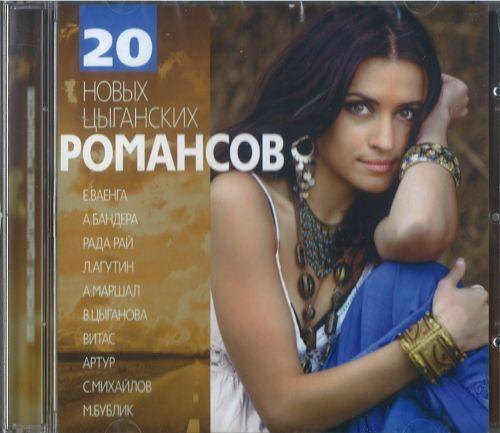 20 новых цыганских романсов