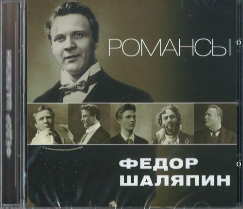 Romansy. Fedor Shaljapin