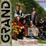 Grand Collection , Pesnjary. Chast 2