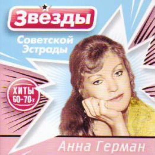 Zvjozdy sovetskoj estrady, khity 60-70-kh, Anna German