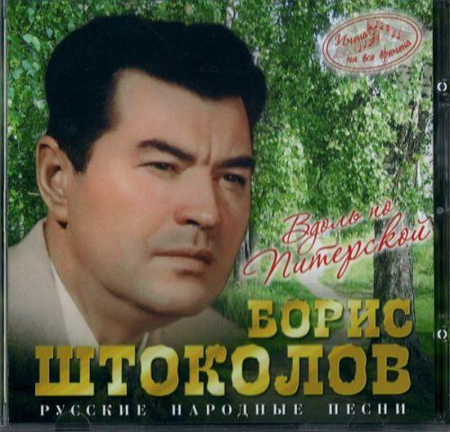 Imena na vse vremena. Boris Shtokolov. Vdol po Piterskoj (Down Piterskaya Street)