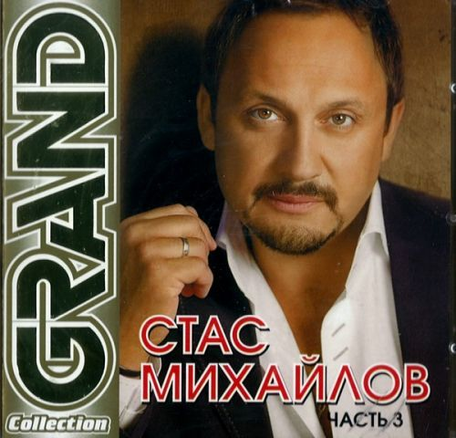 Grand Collection  Mikhaylov S.  Part 3
