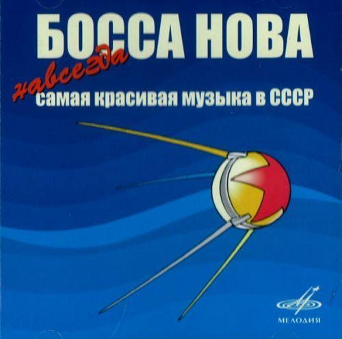 Bossa nova. Navsegda samaja krasivaja muzyka v SSSR