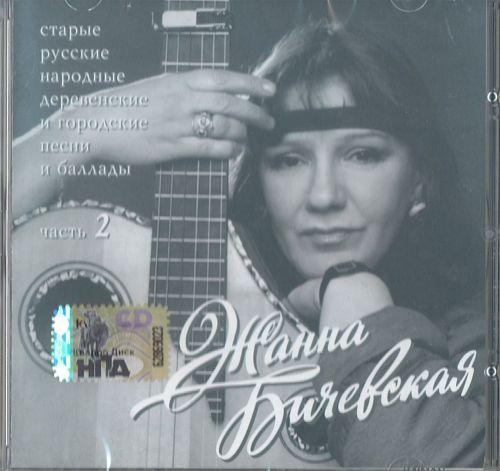 Zhanna Bichevskaja. Old Russian folk village songs and ballads. Part 2