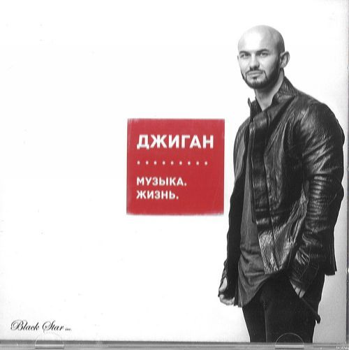 Dzhigan – Muzyka. Zhizn.