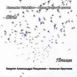 Birds. Aleksandеr Pischikov-Alexey Kruglov's quartet