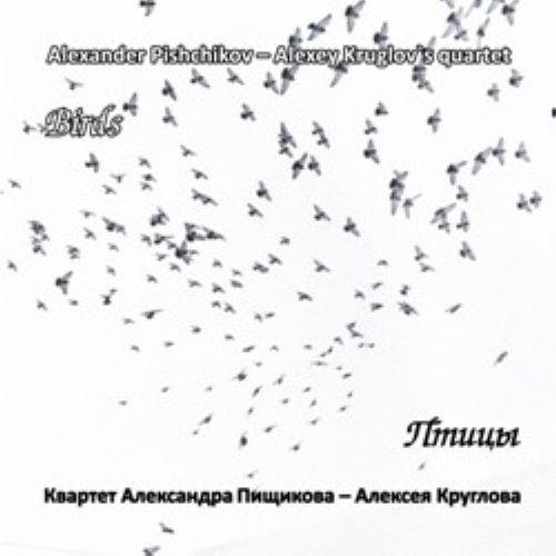 Birds. Aleksandеr Pischikov-Alexey Kruglov`s quartet
