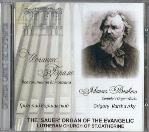 Брамс. Все сочинения для органа