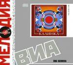 """VIA """"Kalinka"""" MEL CD 60 01396 Melodija"""