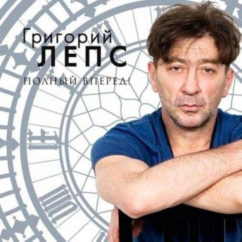 """CD Grigorij Leps. """"Polnyj vpered""""  MDS-CD 122-12"""
