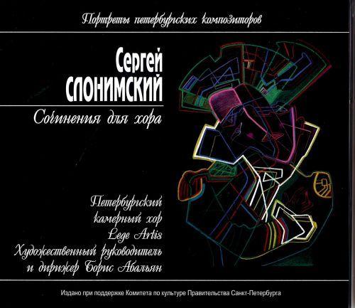 Sergei Slonimsky. Works for choir