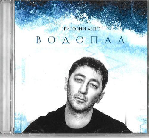 Grigory Leps.Waterfall.