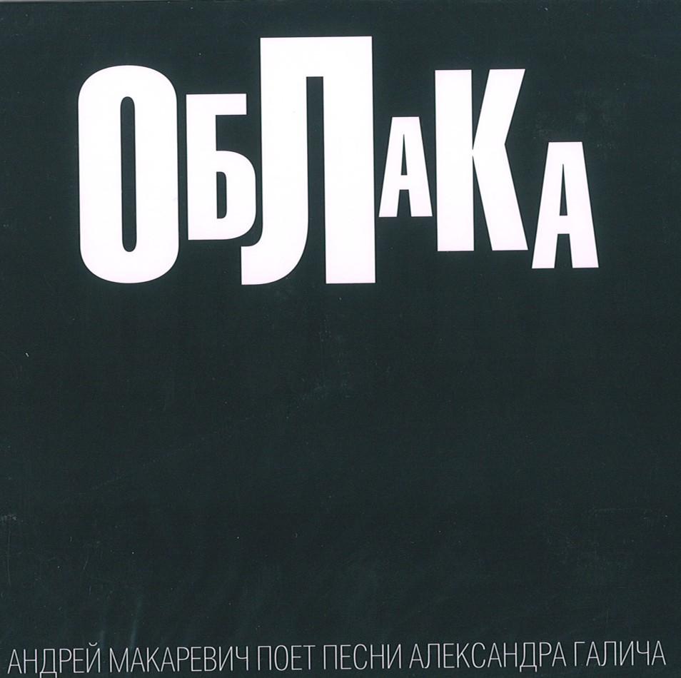 Облака. Андрей Макаревич поет песни Александра Галича.