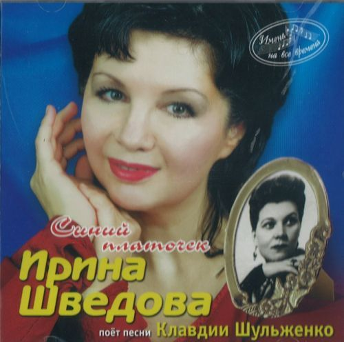 A Blue Kerchief. Irina Shvedova sings songs of Claudia Shulzhenko.