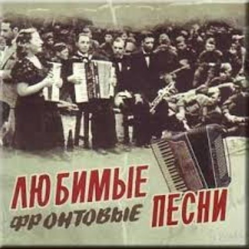 Favorite Wartime Songs