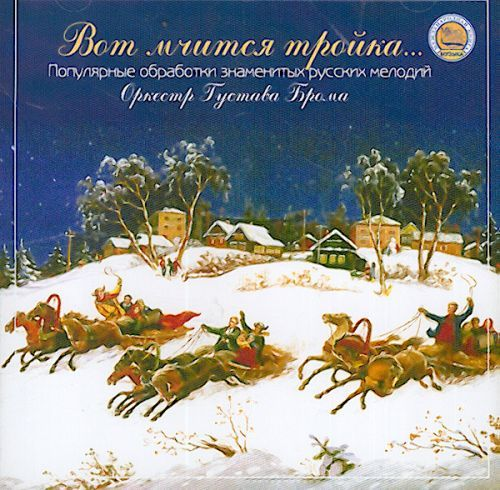 Вот мчится тройка. Обработки знаменитых русских мелодий для эстрадного оркестра.