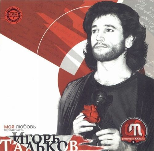 Igor Talkov. Moja ljubov. Chast 1