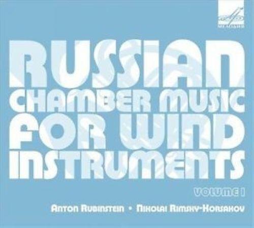 Rubinstein; Rimsky-Korsakov: Russian Chamber Music for Wind Instruments, Vol. 1
