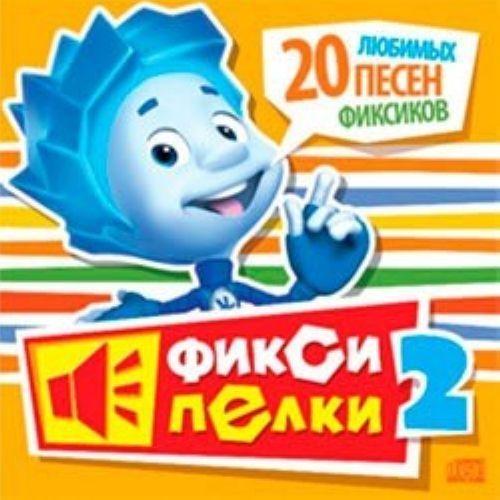Fiksipelki 2. 20 Ljubimykh Pesen Fiksikov