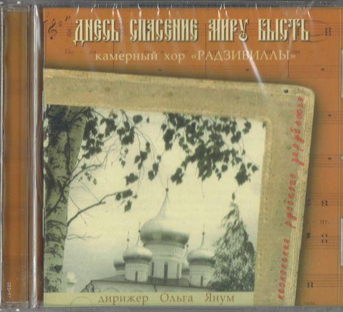 """Dnes spasenie miru byst. Pesnopenija russkogo zarubezhja. (Kamernyj khor """"Radzivilly"""") CD"""