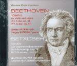 Бетховен. Две сонаты для скрипки и фортепиано