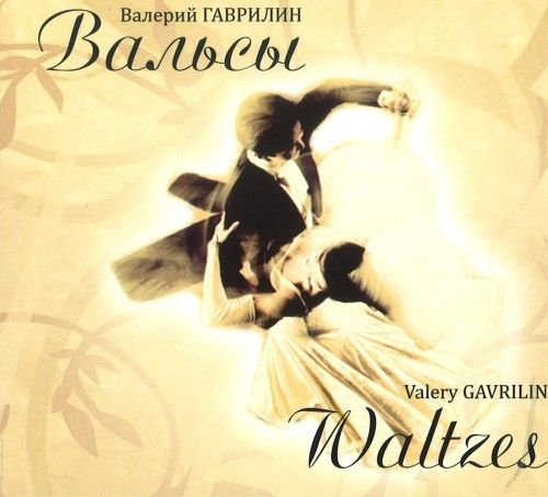 Valery Gavrilin. Waltzes