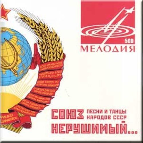 Songs and Dances of the Soviet Union