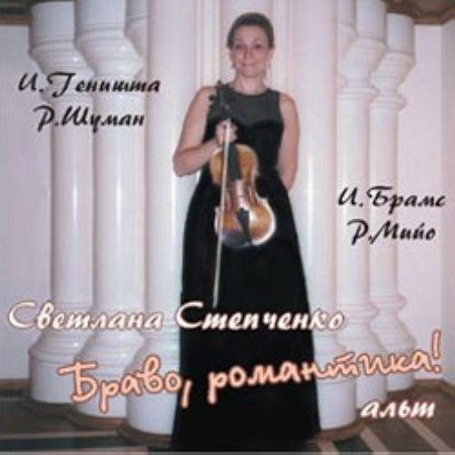 Svetlana Stepchenko, voila. Bravo, romantics!