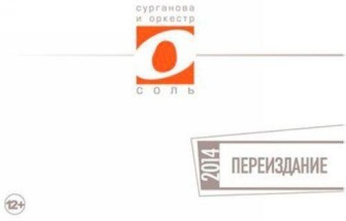 Сурганова и Оркестр. Соль (Переиздание 2014)