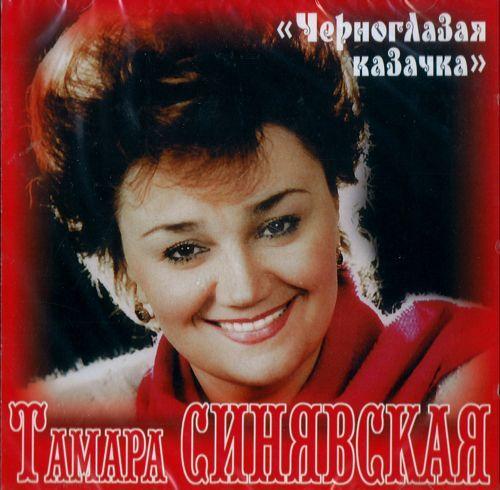 Tamara Sinyavskaya. Chernoglazaya kazachka