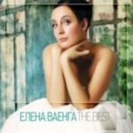 Елена Ваенга - The Best (2CD+DVD)