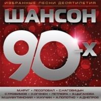 Shanson 90-kh