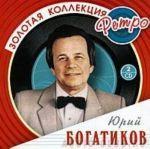 Jurij Bogatikov - Zolotaja kollektsija retro (2CD)