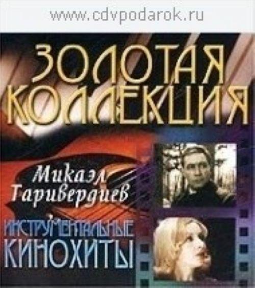 Mikael Tariverdiev . Instrumentalnye kinokhity