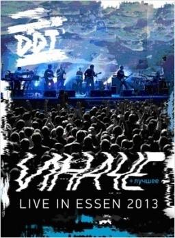 ДДТ - Live in Essen (2DVD+4CD)