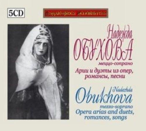 "Obukhova N. ""Arii i duety iz oper, romansy, pesni"" 5 CD"