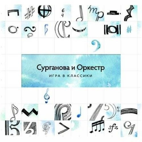 Сурганова и Оркестр. Игра в классики