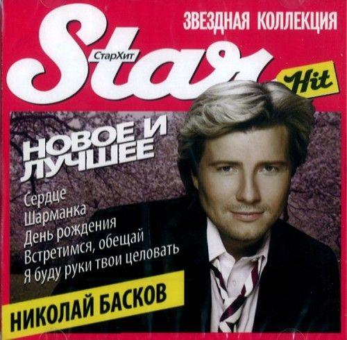 Nikolaj Baskov. Novoe i luchshee