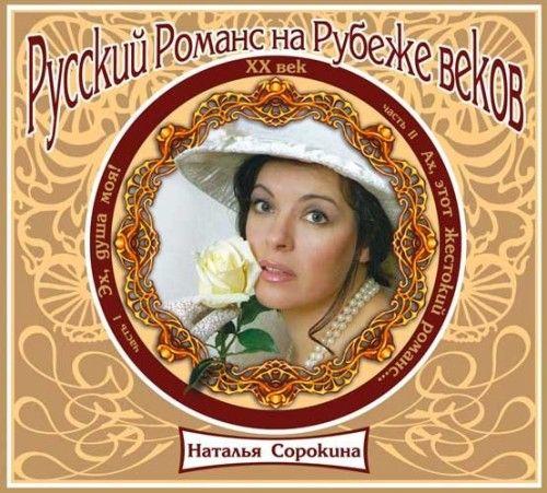 """Natalja Sorokina """"Russkij romans na rubezhe vekov"""""""